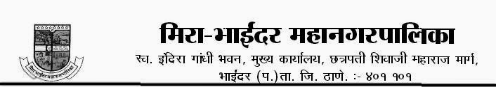 Meera Bhaindar Mahanagar Palika Recruitment 2015