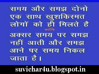 Samay aur samajh dono ek sath kushkismat logon ko hi milate hai kyonki aksar samay par samajh nahi aati aur samajh aane par samay nikal jata hai.