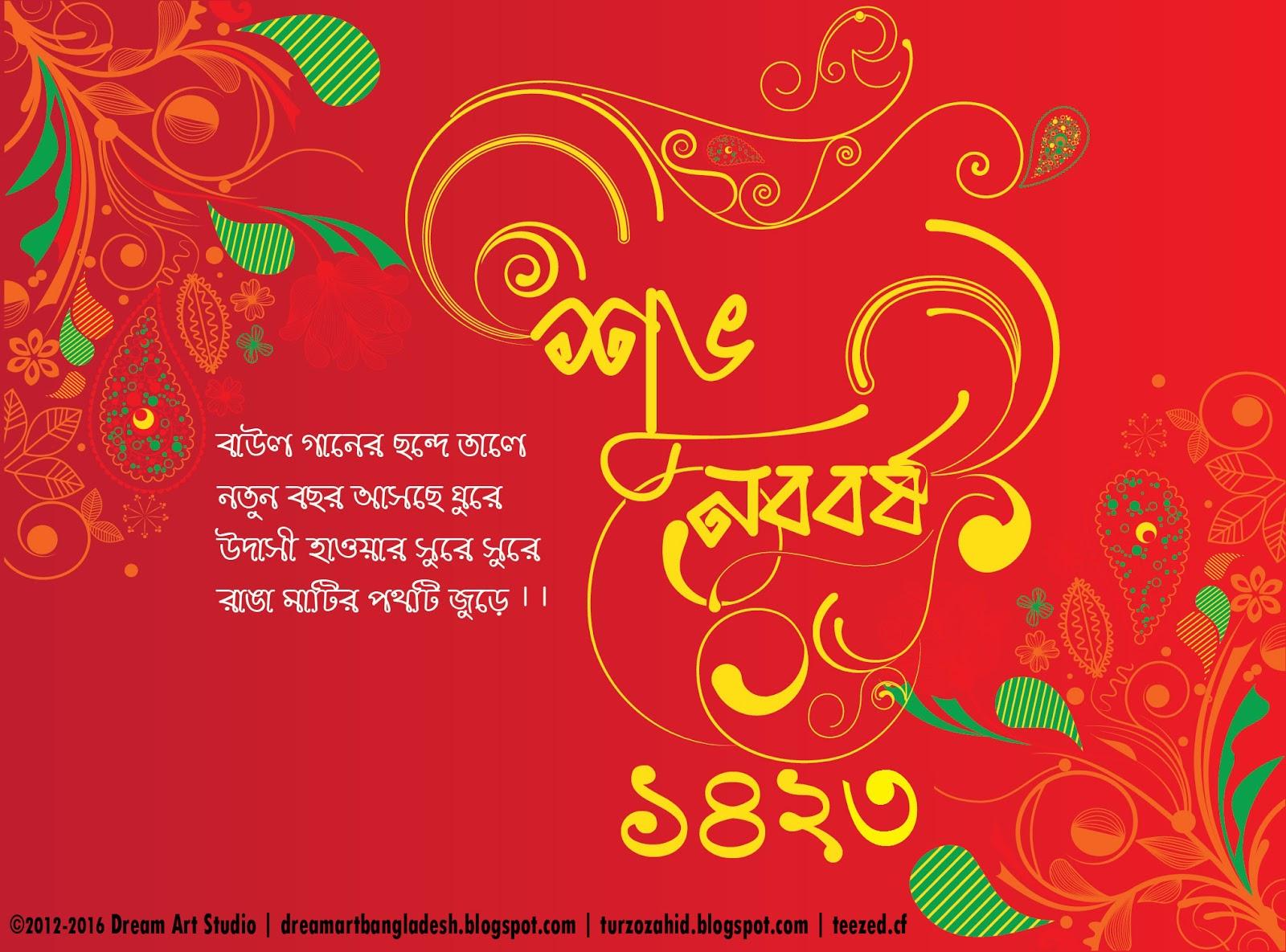 Bangla new year photo 1420