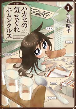 Hakase no Kimagure Homunculus Manga