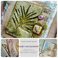 """Совместный проект """"Крафт-настроение"""" с """"Katrin craft""""и Nata I."""