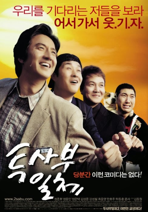 My Boss My Teacher (2006)