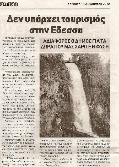 Δεν υπάρχει τουρισμός στην Έδεσσα