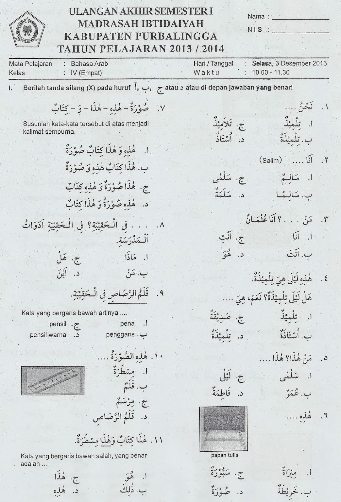 Mi Ma Arif Nu Pasunggingan Kumpulan Soal Soal Uas Bahasa Arab Mi Kelas Vi Semester I