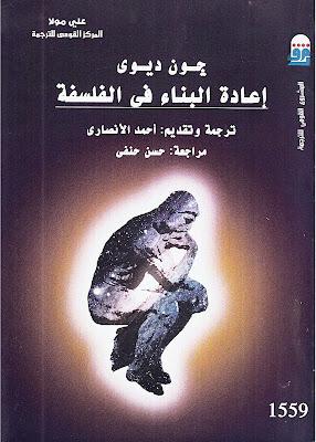 حمل كتاب إعادة بناء الفلسفة - جون ديوى