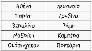 www.c7641462.myzen.co.uk/Greek4Kids/Capitals1.pdf