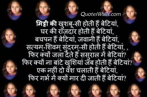 poem on save girl child 2 मार्च 2018  बेटी बचाओ पर 35 सर्वश्रेष्ठ नारे – save girl child slogans in hindi  बेटी बचाओ पर स्लोगन - slogan on beti bachao beti.