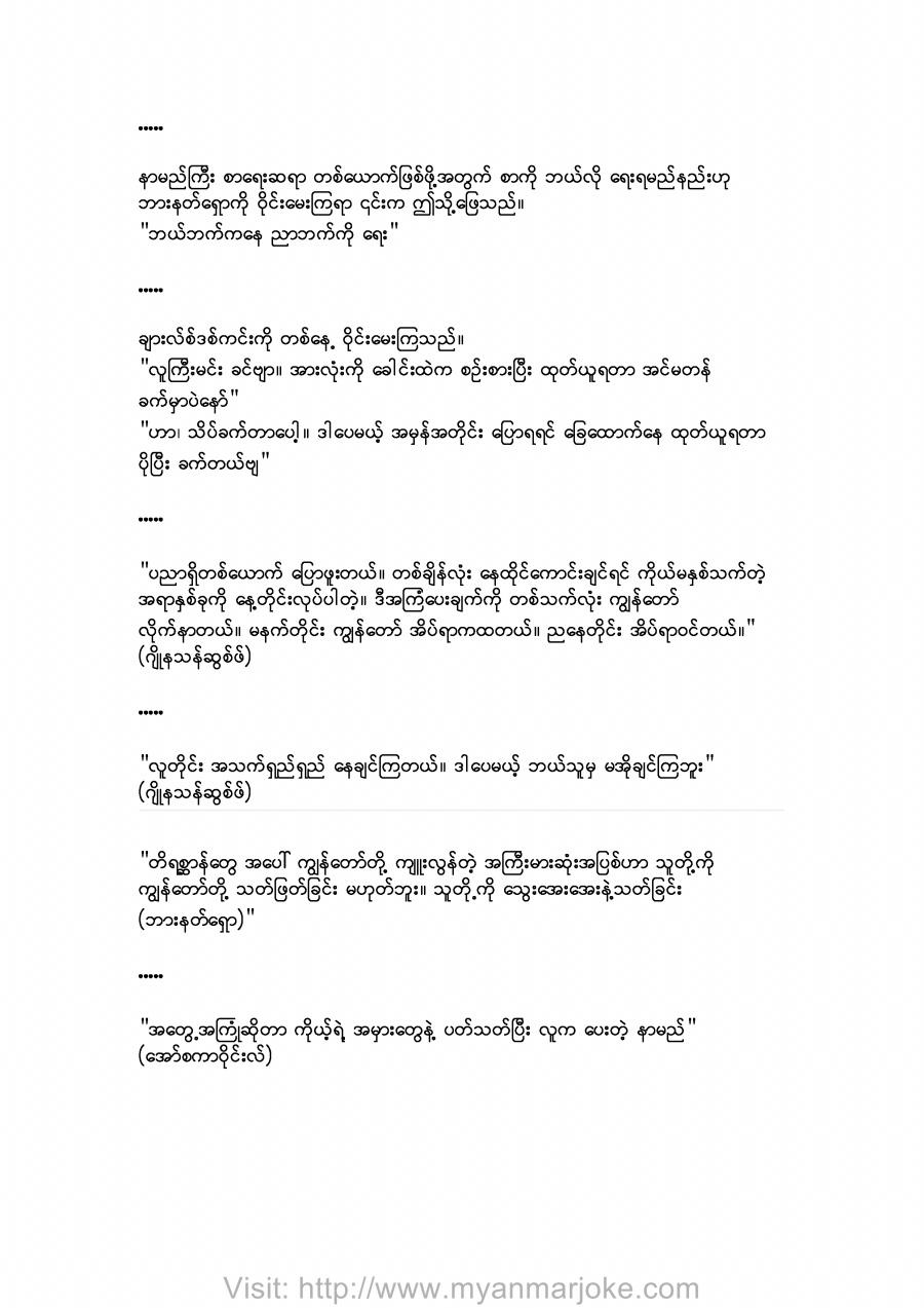 The Jokers, myanmar jokes