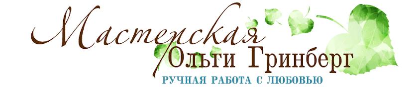 Мастерская Ольги Гринберг