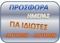 ΠΡΟΣΦΟΡΑ ΗΜΕΡ ΓΙΑ ΙΔΙΩΤΕΣ