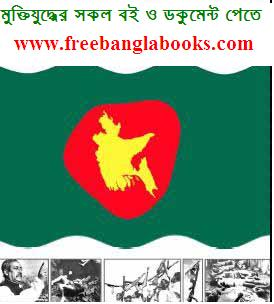 Download Bangla Books: December 2011