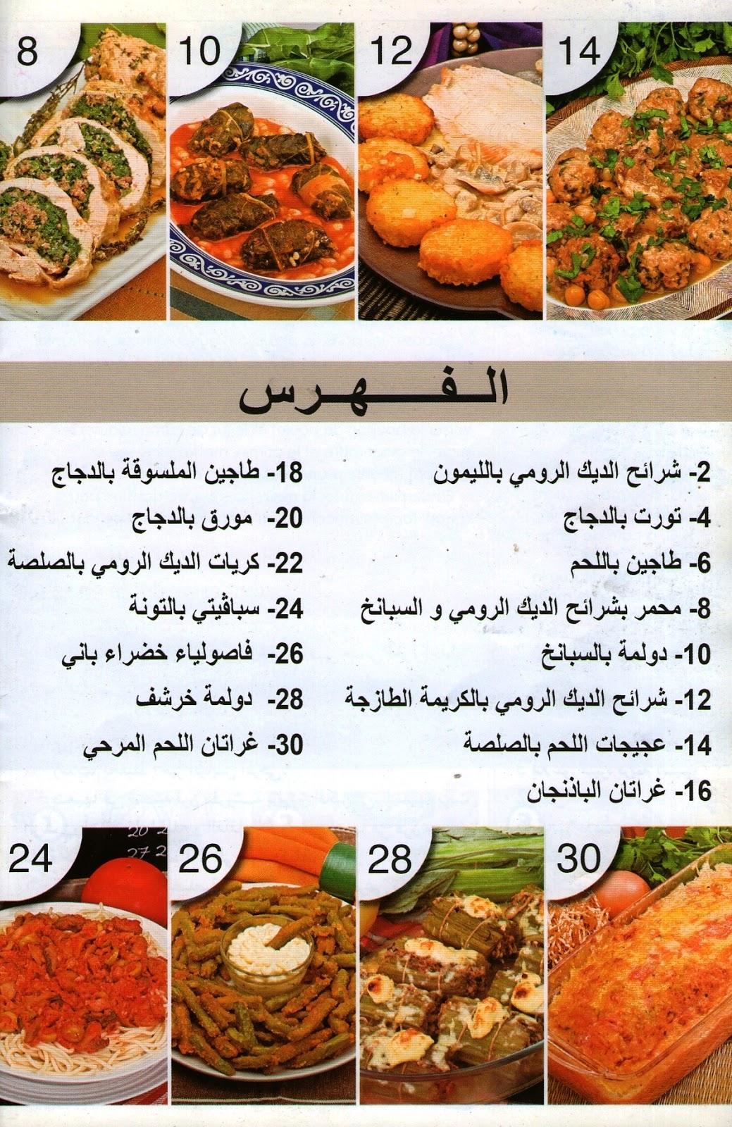 livre cuisine lella plats varies تحميل كتب الطبخ