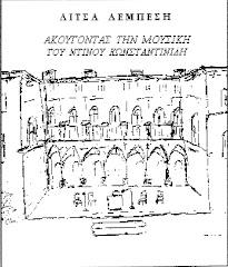 Ακούγοντας τη μουσική του Ντίνου Κωνσταντινίδη [Ποιήματα]