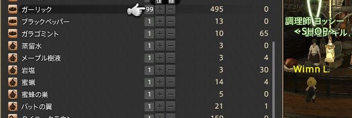 ペッパー ff14 ブラック FF14園芸師【アイテム・入手場所一覧】(レベル順)|FF14ギャザラーレベル上げ攻略