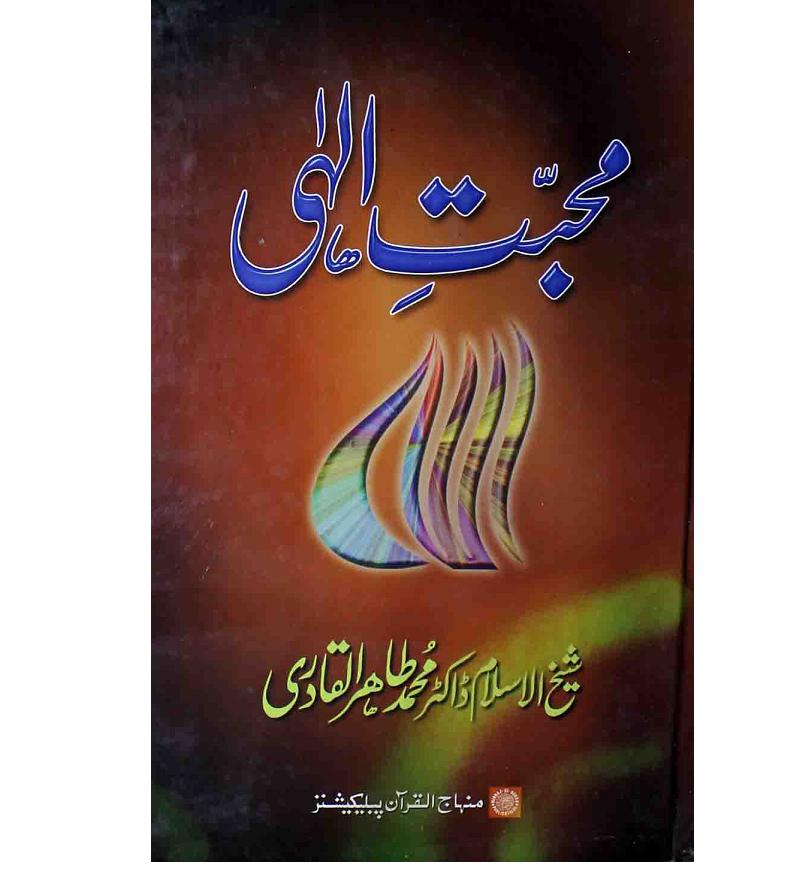 Mohabat-e-Elahi Islamic Book