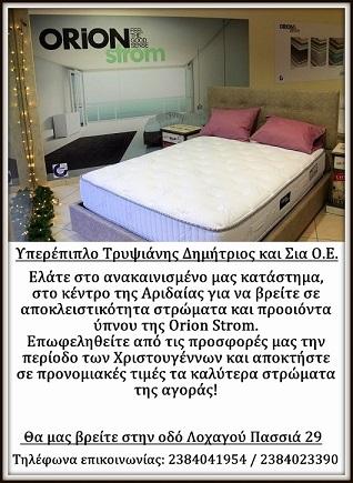 ΥΠΕΡΕΠΙΠΛΟ ΤΡΥΨΙΑΝΗΣ