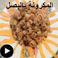 فيديو المكرونة بالبصل على طريقتنا الخاصة