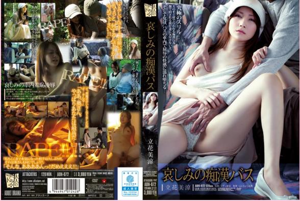 Nonton Bokep ADN-072 Misuzu Tachibana