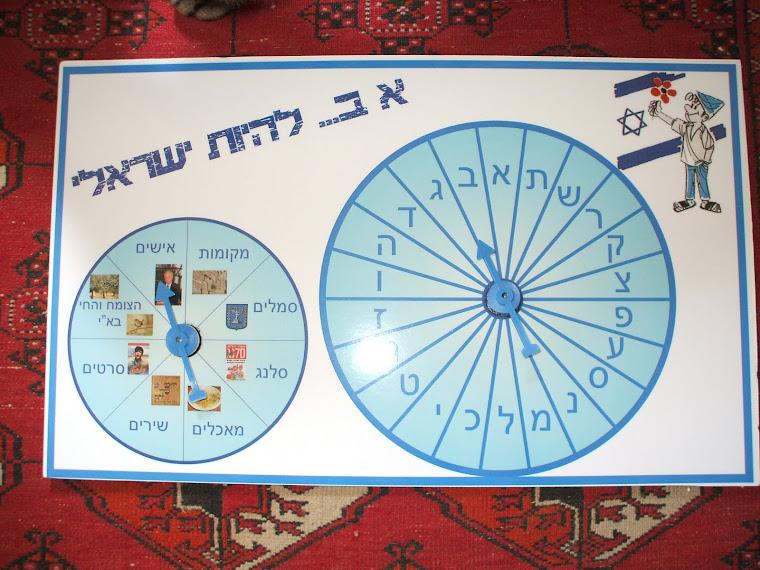 """""""אב"""" להיות ישראלי. נושא תרבות עברית בבית ספר וגן ברמת גן."""