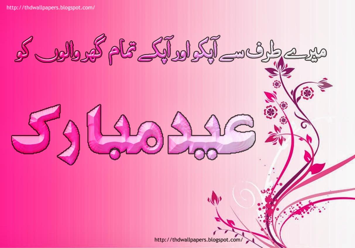 Unique Eid al Adha Mubarak Greetings eCards