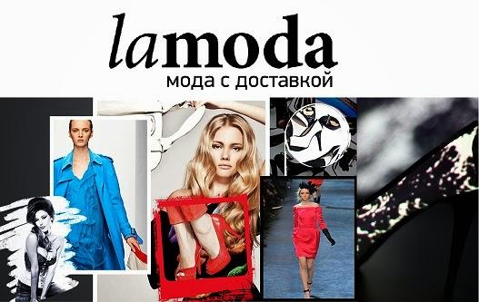 Lamoda Украина, ламода, Ламода Киев