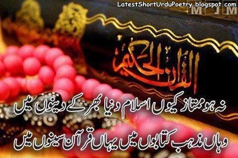 Islamic Urdu Poetry, Ramzan Urdu Poetry, Poetry on the topic of ramzan