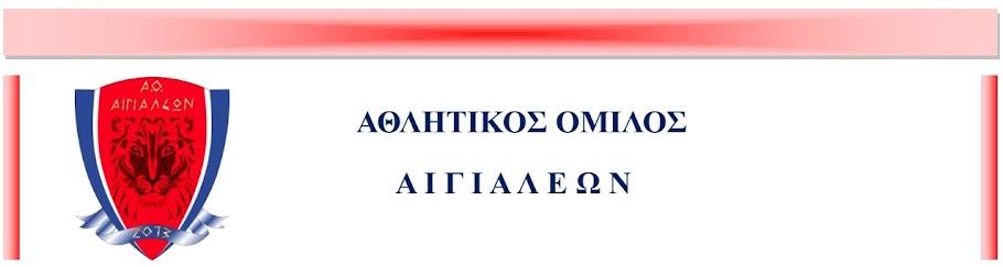 Α.Ο ΑΙΓΙΑΛΕΩΝ