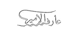 Arif Al-Amiri
