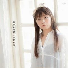 [Single] 今井麻美 - 追憶の糸車 Mp3 320K