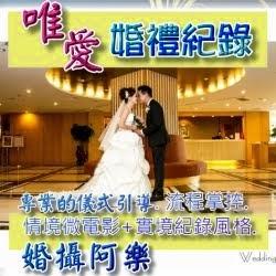唯愛婚禮紀錄