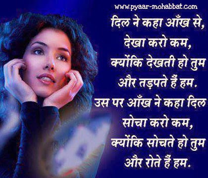 Love Shayri Wallpaper In English : Hindi Shayari Dosti In English Love Romantic Image SMS Photos Impages Pics Wallpapers: Hindi ...