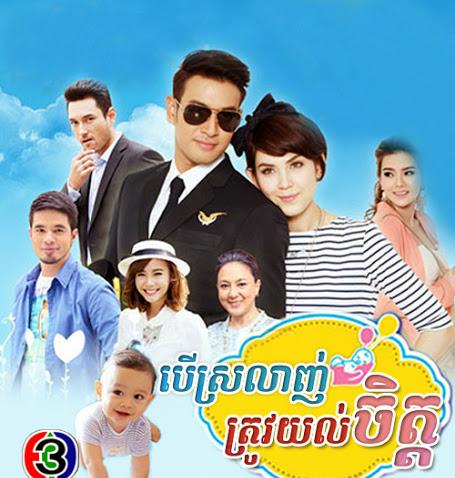 [ Movies ] Ber Srolanh Trov Yol Chet