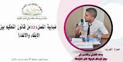 ضبابية الفصل 321 من قانون التحكيم بين الابقاء والالغاء؟