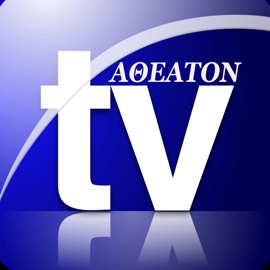 ΑΘΕΑΤΟΝ TV