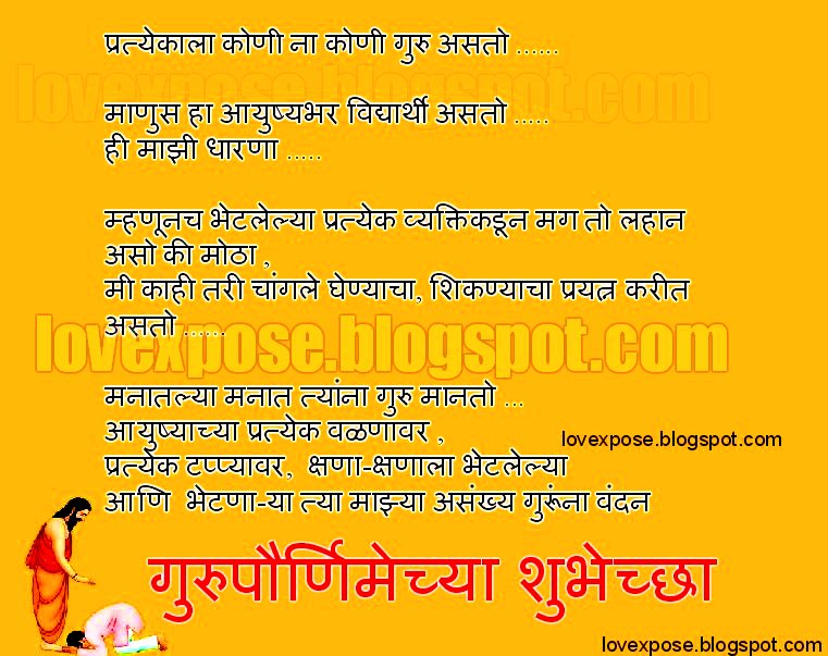 an essay on guru purnima