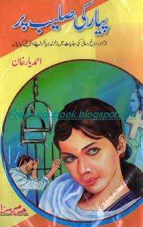 pyar ki saleeb par By Ahmed Yar Khan
