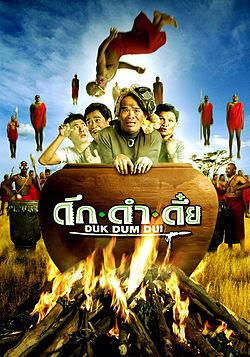 ดูหนังออนไลน์ Duk Dum Dui ดึก ดำ ดึ๋ย - ดูหนังใหม่,หนัง HD,ดูหนังออนไลน์,หนังมาสเตอร์