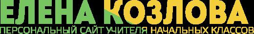 Сайт учителя начальных классов МОУ прогимназии пос. Романцево Козловой Е.А.