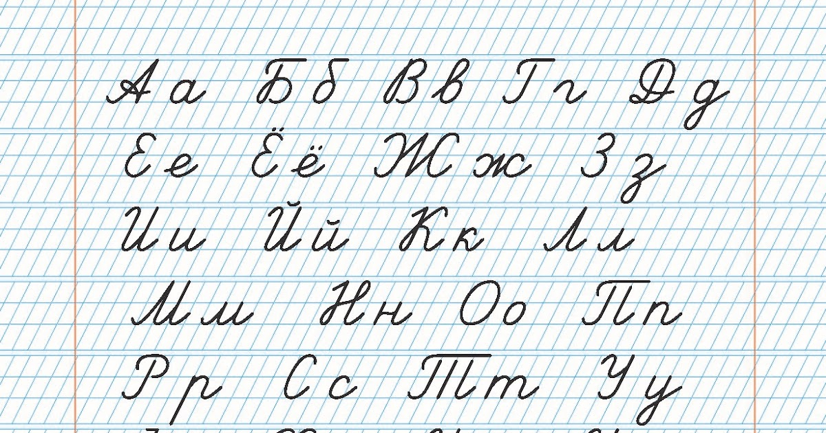 These images will help you understand the word 'letras cursivas' in ...