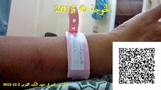 Today_ Wednesday_2-12-2015_in l'_ Institut national du foie _ compensation ascite