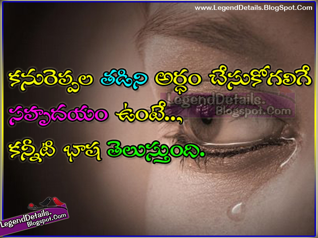 heart touching quotes about tears in telugu legendary quotes