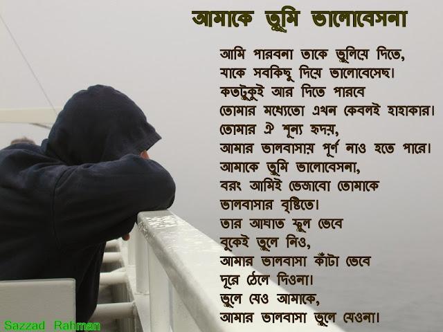 Romantic Love Bangla Wallpaper : Bengali Poetry Shayari New calendar Template Site