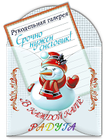 бессрочная галерея Снеговиков