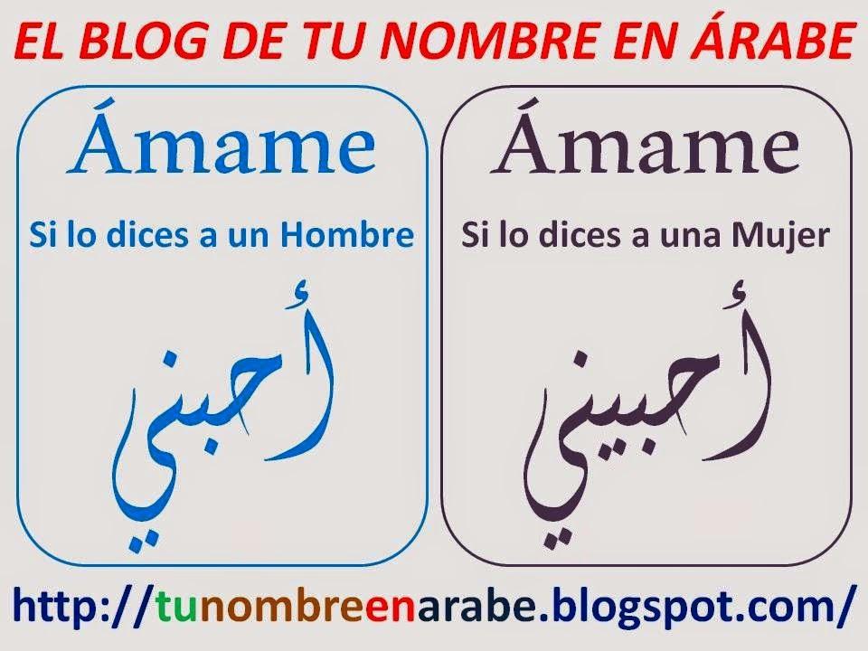 tatuajes frases Amame en arabe