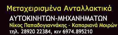 ΑΝΤΑΛΛΑΚΤΙΚΑ ΜΕΣΣΑΡΑ