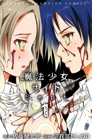 Mahou Shoujo Site Sept Manga