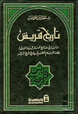تاريخ قريش - حسيم مؤنس pdf