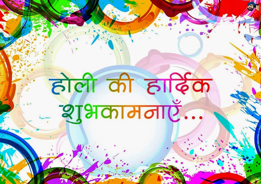holi sms wishes wallpaper in hindi pics