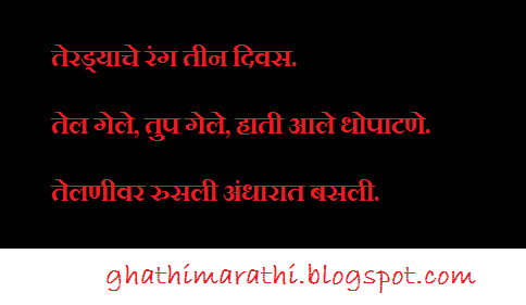 marathi mhani starting from ta7