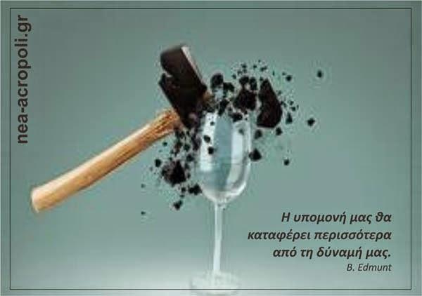 Η υπομονή μας θα καταφέρει περισσότερα από τη δύναμή μας ~ B. Edmund - ΣΟΦΑ ΛΟΓΙΑ ΚΑΙ ΡΗΤΑ